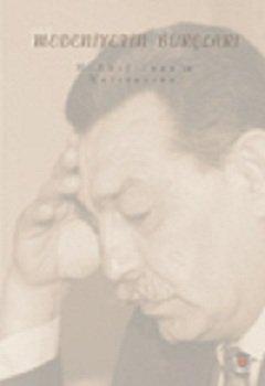 MEDENİYETİN BURÇLARI- Mehmet Akif İNAN'IN Hatırasına